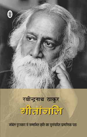 sample essay on rabindranath tagore in hindi punishment by rabindranath tagore essay is one of the most populated countries in the world
